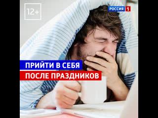 Как прийти в себя после долгих праздников О самом главном - Россия 1