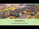 ЖК Наутилус КВС Как Сейчас Выглядит Новостройка в Красносельском Районе СПб май 2021