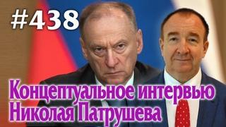 Игорь Панарин: Мировая политика #438. Концептуальное интервью Николая Патрушева