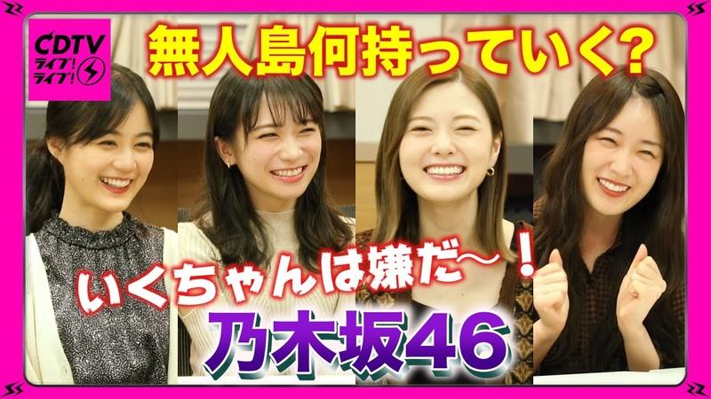 CDTV 乃木坂46★本気で考えます!無人島に何持っていく?
