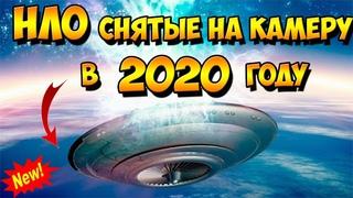 НЛО Снятые на Камеру в 2020 году. Неопознанные Летающие Объекты
