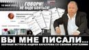 Вы мне писали... Заочная встреча Андрея Караулова со своими зрителями