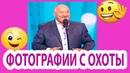 Маменко Вот это Фото с Охоты! Игорь Маменко с шикарным юмором и анекдотами