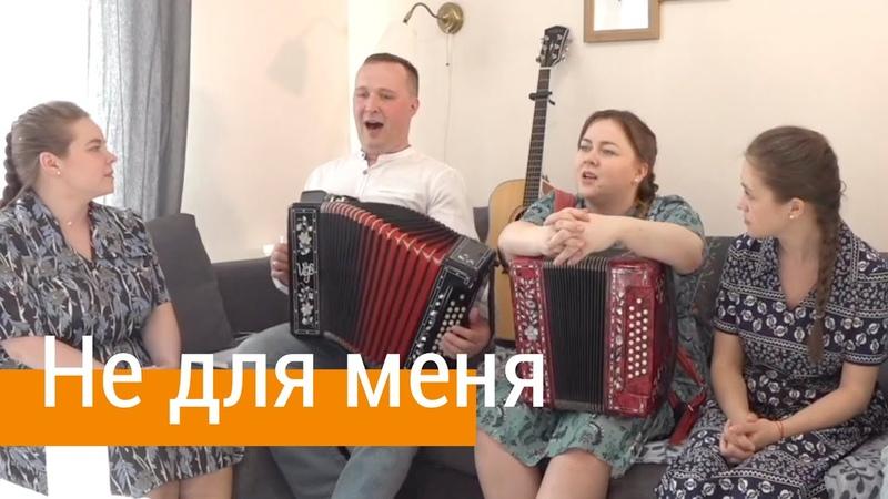 Не для меня придёт весна ансамбль ПТАШИЦА