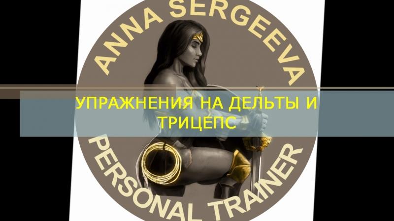 упражнения на дельты и трицепс ТРЕНЕР: АННА СЕРГЕЕВА_ФК_Х-ПРАЙД