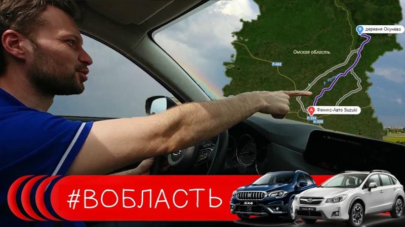 ВОБЛАСТЬ 2 1 В Окунево на Subaru XV и Suzuki SX4 стрим55