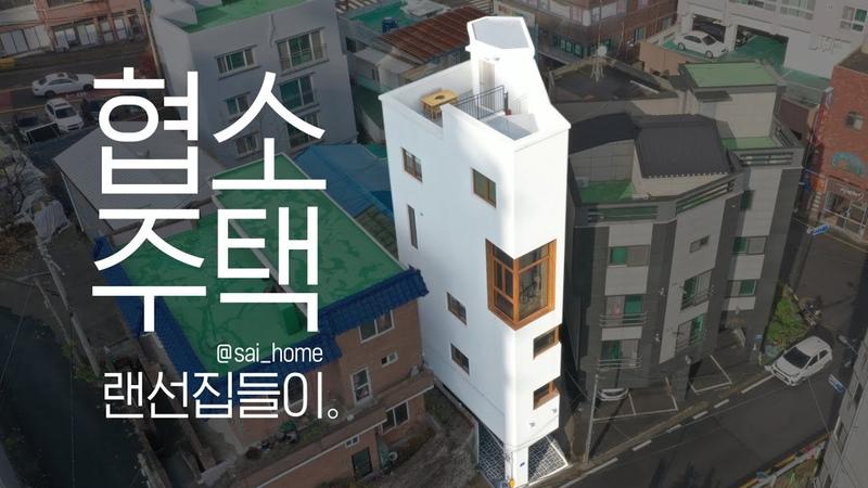 5층 협소주택 랜선집들이 인테리어 집꾸미기🏠건축 디자이너 엄마가 아이5064