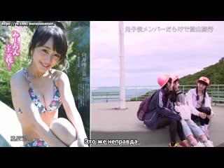 (150620) AKB48 Tabi Shojo Ep. 11 Русские субтитры