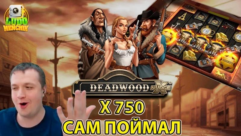 Заносы недели не покумная бонуска Х750 в слот DEADWOOD дедвуд от nolimit city в онлайн казино SOL