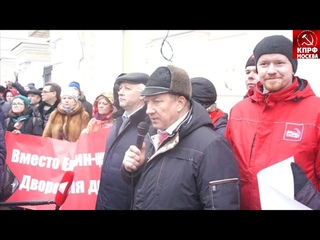 Митинг с депутатами ГД  Рашкиным и Парфеновым на Пушкинской