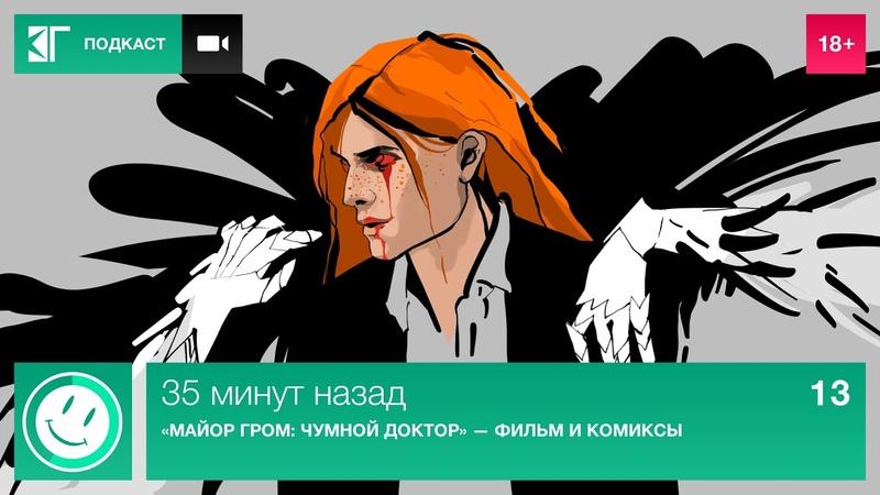 Майор Гром Чумной Доктор фильм и комиксы 35 минут назад Выпуск 13