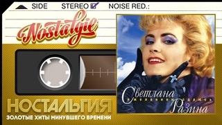Светлана Разина — Я желаниям сдаюсь (Весь Альбом - 1995 год)