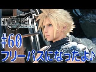 #60【FF7 リメイク】まったり初見実況♪【FINAL FANTASY VII REMAKE】