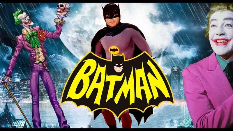 Batman Arkham Asylum Наследие Бэтмена 1966 года