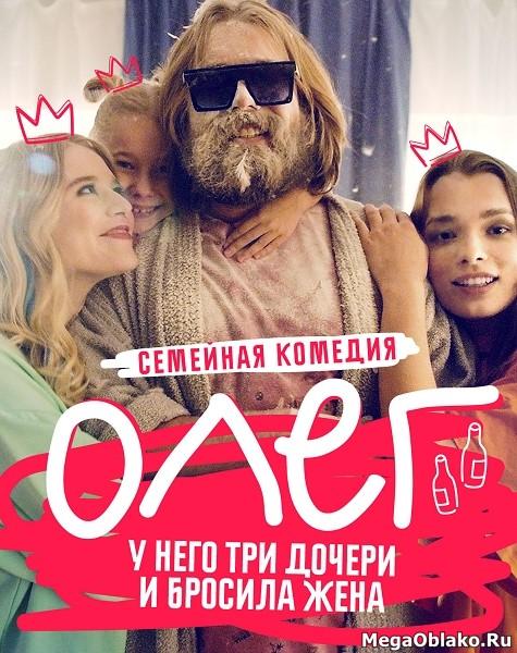 Олег (Робинзон) (1-21 серии из 21) / 2019-2020 / РУ / WEB-DLRip + WEB-DL (1080p)