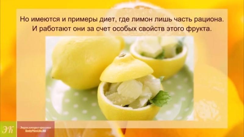 Похудеть на лимонной диете
