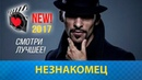 НЕЗНАКОМЕЦ Новая захватывающая мелодрама 2017 Русские мелодрамы фильмы НОВИНКИ HD