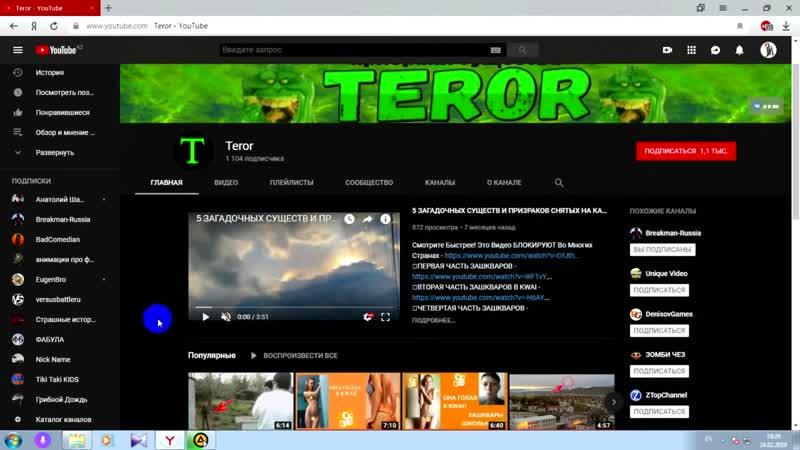 Обзор канала Teror T TeRror По фану