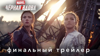 Чёрная Вдова - финальный трейлер