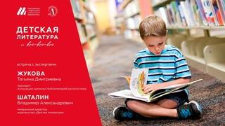 Открытая встреча с главными экспертами страны по детской литературе и семейному чтению.