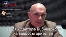 Вебинар Ответы доктора Бубновского на вопросы зрителей