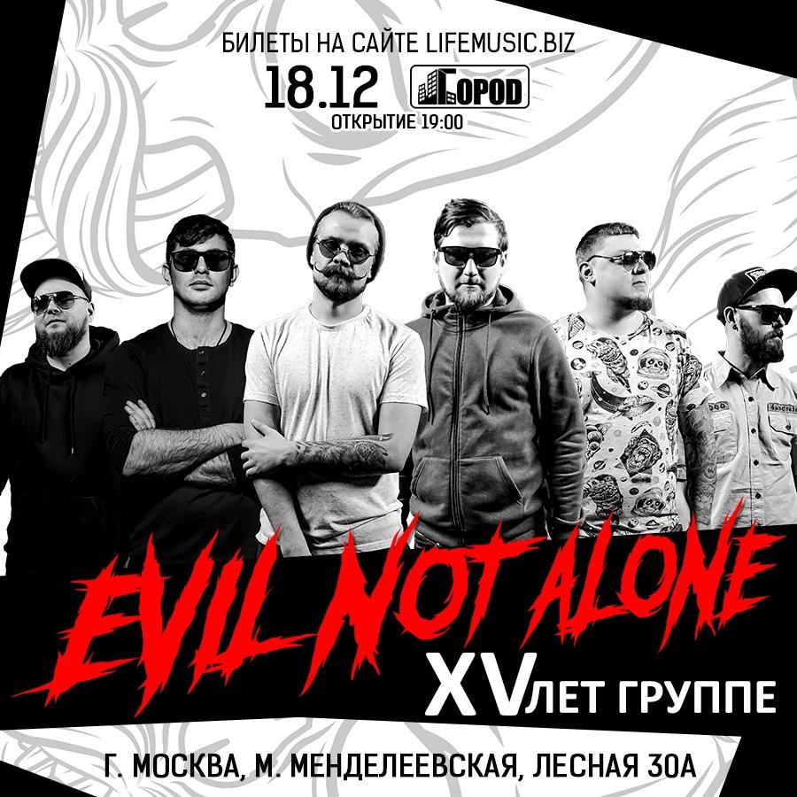 Афиша Москва ДОП: 18.12 - Evil Not Alone - XV лет!