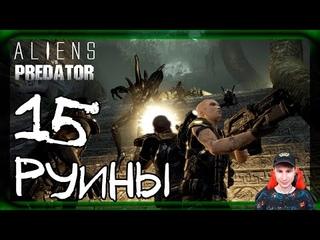 Десантник: Руины #15 ➤ Прохождение Aliens vs Predator (Чужие против Хищника)
