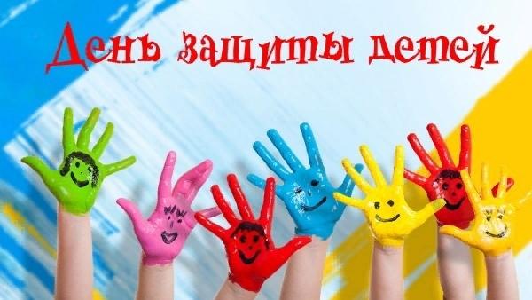 Городской семейный праздник, посвященный Дню защиты детей 2021