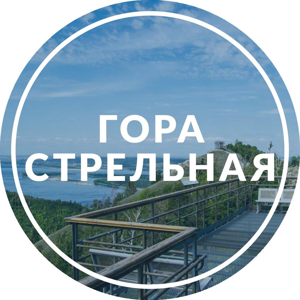 Афиша Тольятти Экскурсия на гору Стрельная / 6 октября