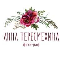 Логотип Фотограф Анна Пересмехина Екатеринбург