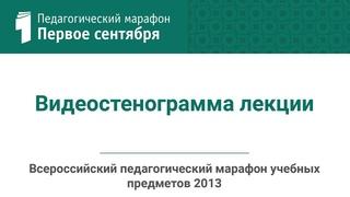 Педагогический марафон 2013. Д.Л.Быков. Видеостенограмма лекции