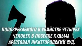 Подозреваемого в убийстве четырех человек в поселке Кудьма арестовал Нижегородский суд.