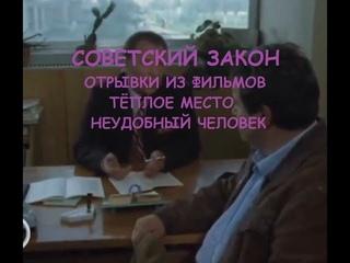 Советский Закон о рабочих (отрывки из фильмов)