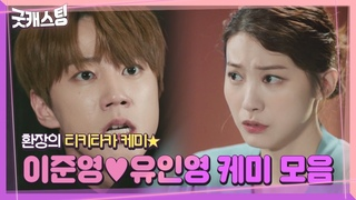 [Special] Lee Jun-young ♥ Yoo In-young's 'Tiktaekuk' chemistry collection (Good Casting)ㅣSBS DRAMA