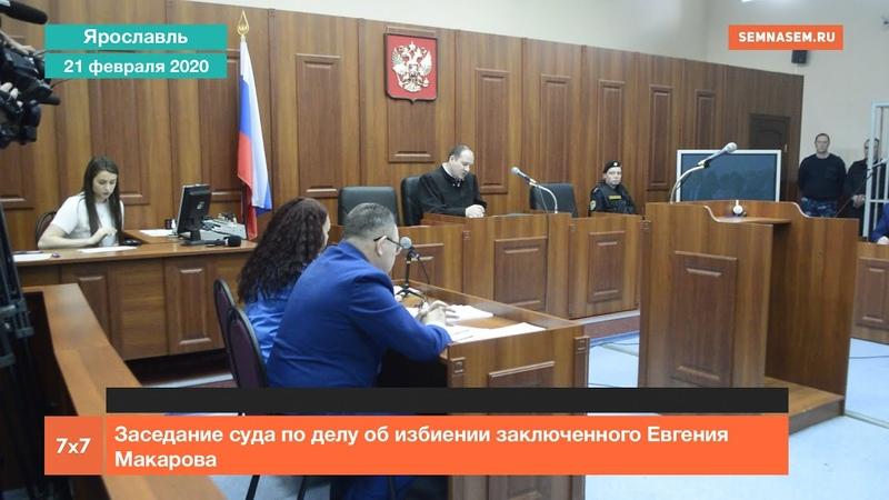 Заседание суда по делу об избиении заключенного в ярославской колонии