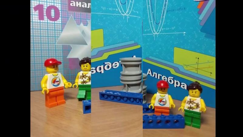 Бо и Няшка нашли детали Lego Эпизод 1