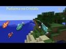 Симулятор рыбалки на Cristalix. 2.