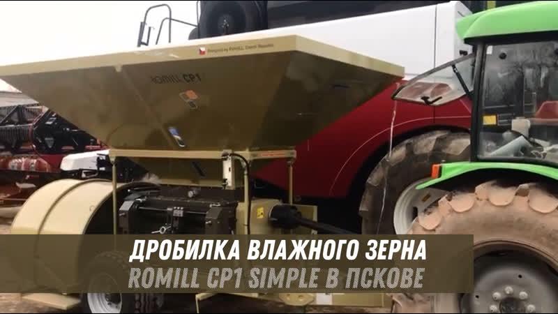 Дробилка влажного зерна ROmiLL CP1 SIMPLE в Пскове