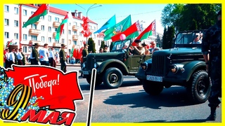 ПРОГУЛКА на День Победы – 9 мая, Гомель. Часть 2
