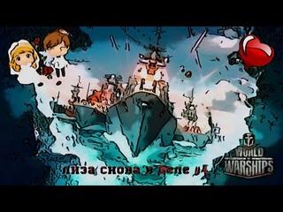World of Warships обзор боев и немного об игре Эсминец vs Крейсер vs Линкор  Лиза снова в деле #4