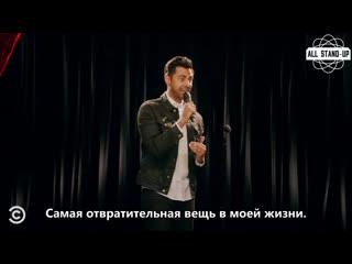 Hasan minhaj: women have a superpower they don't talk about [allstandup   субтитры]