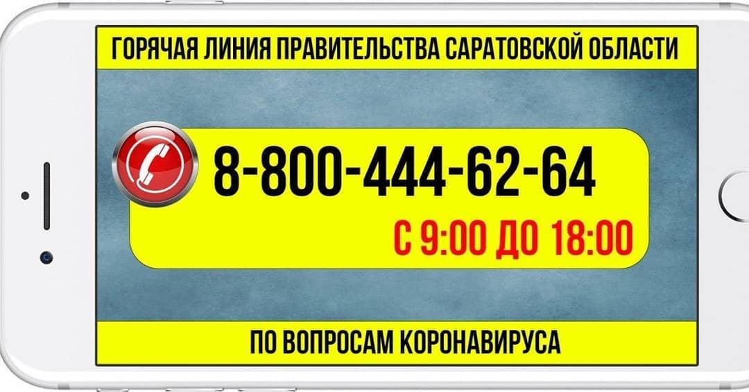 Жителям Саратовской области напоминают телефон горячей линии, куда можно позвонить, если у вас есть вопросы о коронавирусной инфекции или вы столкнулись с проблемами, связанными с этим заболе