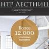 Лестницы для дома в ЦентрЛестниц.РФ
