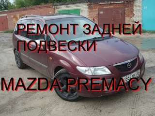 КАК ВОССТАНОВИТЬ ТЯГУ ПОДВЕСКИ MAZDA PREMACY, MAZDA 323,MAZDA 626