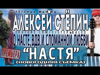 Алексей Стёпин - Настя (НГ съёмка) #stepinalex #мегахит #премьера