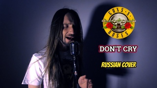 Even Blurry Videos - Don't cry (Russian cover)