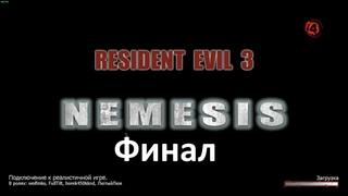 Прохождение Left 4 Dead 2 Мастерская Steam карта resident evil 3 nemesis часть 2 Финал