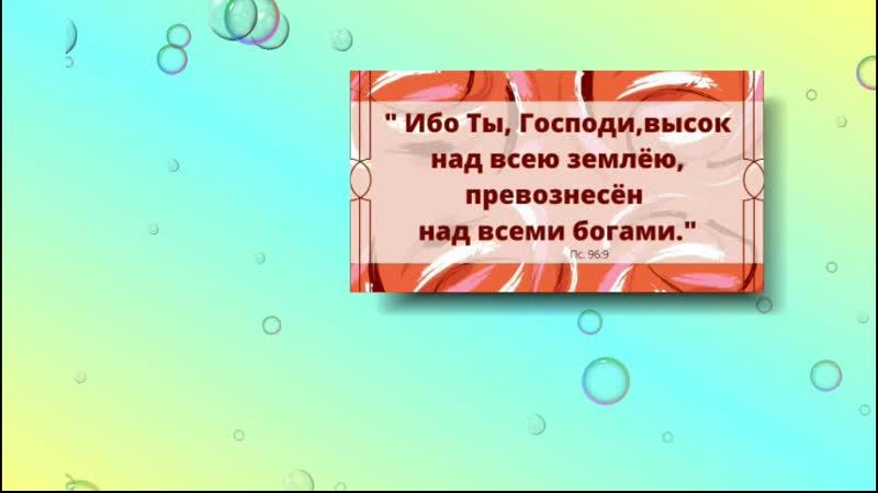 Песня Дай мне Боже предстать пред Тобою Ролик Любовь Коровинская Моим дорогим друзьям с любовью