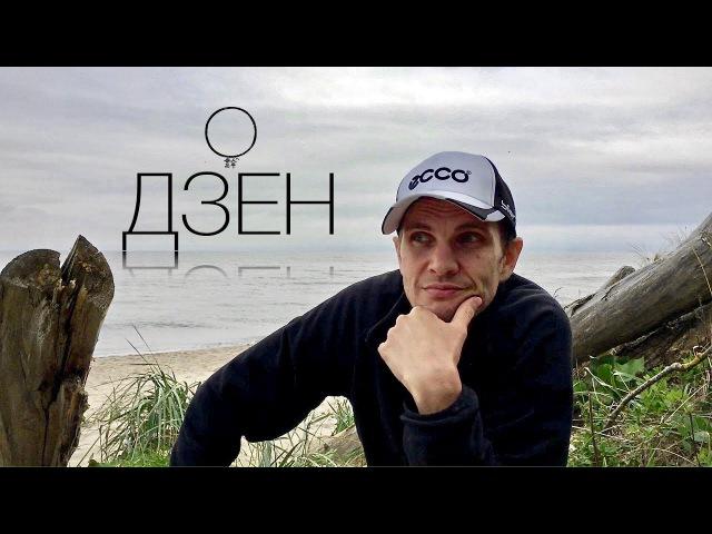 МЕДИТАЦИЯ ДЗЕН УРОКИ МЕДИТАЦИИ ДЛЯ НАЧИНАЮЩИХ КОРИФЕЕВ