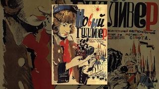 The New Gulliver (1935) movie